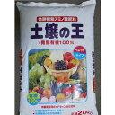 【02P28Sep16】【送料無料】有機肥料 土壌の王 20kg 発酵有機100%