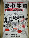 【02P05Nov16】【送料無料】完熟・加熱乾燥 安心牛肥(牛糞・堆肥) 30L