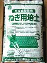 【新商品】【送料無料】ダークピートモス入り セル成型苗用 ねぎ用培土 30L
