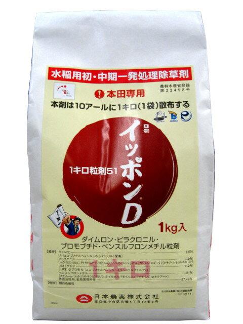 イッポンD粒剤51 1kgX12袋