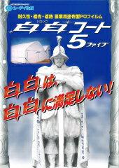 農PO メーター単位切売り タキロンシーアイ スカイコート白白コート5 幅370cm×厚み0.15mm