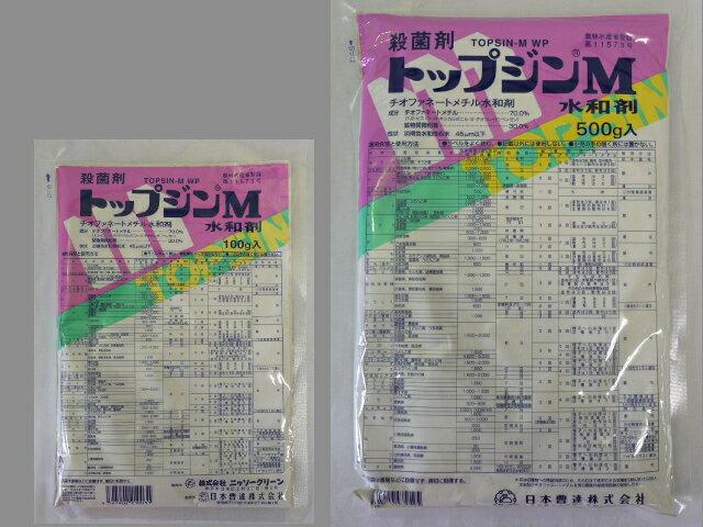 トップジンM水和剤 100g