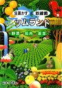 楽天農援 楽天市場店【新商品】【送料無料】生薬粕 有機肥料 ツムランド粉末 15kg