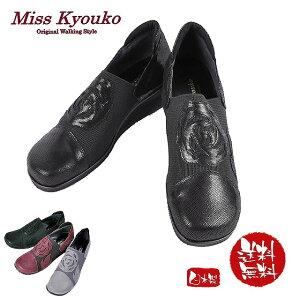 【MissKyouko(ミスキョウコ)】4E軽量フラワーコンフォート(ブラック)《無料ラッピング承ります》《送料無料》【こだわりのギフト】や【誕生日】【記念日】などのプレゼントに最適!