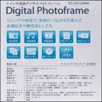 7インチ液晶・動画対応デジタルフォトフレーム(DS-DA720WH)