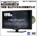 DVDプレーヤー内蔵・19V型地上デジタルLED液晶テレビ(WS-TV1955DVB)