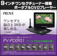 【YDKG-kd】【532P15May16】【送料無料】9インチ・ワンセグTV搭載・録画/録音対応・ポータブルDVDプレーヤー(PV-PD09S1)
