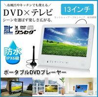 防水12.5型フルセグTV付・ポータブルDVDプレーヤー(DR-WP13FS)