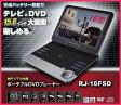 【送料無料】16型・フルセグ/ワンセグTV搭載・ポータブルDVDプレーヤー(RJ-16FSD)
