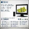 【YDKG-kd】【P20Aug16】【送料無料】13インチDVD内臓・デジタルハイビジョンLEDテレビ(IT-13MDF1)