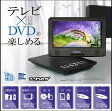 【532P17Sep16】【YDKG-kd】9型・フルセグ/ワンセグTV搭載・ポータブルDVDプレーヤー(DX-PDV903FS)