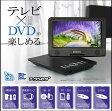 【05P27May16】【YDKG-kd】9型・フルセグ/ワンセグTV搭載・ポータブルDVDプレーヤー(DX-PDV903FS)