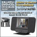 【YDKG-kd】【05P03Dec16】【送料無料】9インチ液晶付き・ダイレクト録音機能搭載マルチコンポ(ZM-9C)