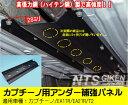 カプチーノ用アンダー補強カバー【黒塗装済み・ハイテン鋼製】適用車種:EA11R/EA21R/T2