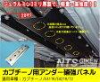 カプチーノ用アンダー補強カバー【ジュラルミン3ミリ厚製】適用車種:EA11R/EA21R/T2
