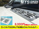 ランクル70(GRJ79)用アルミ縞板製カウルパネルカバー 適用車種:ランドクルーザー70(GRJ79)