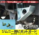 ジムニー用ピボットガード【左右セット】ジムニー パーツ 適用車種:SJ30,JA71,JA11等のリ