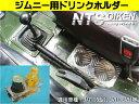 ジムニー ja11 パーツ カスタム ジムニー用ドリンクホルダーType.2 適用車種:SJ30,JA71,JA11等 jimny