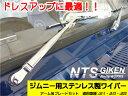 ジムニー カスタム ジムニー ja11 パーツ jimny ジムニー用ステンレス製ワイパーセット JA11・JA12・JA22用