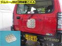【ジムニー jb23】 ジムニーJB23用アルミ縞板製 背面パネル(スペアタイヤプレート)jimny パーツ カスタム
