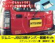 ジムニー jb23 パーツ カスタム jimny ジムニーJB23用ナンバー移動キット【NTS技研】