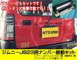 ジムニーJB23用ナンバー移動キット(LEDタイプ)【NTS技研】ジムニー パーツ カスタム jb23 jimny