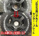 ジムニー jb23 パーツ カスタム ジムニーJB23用リアホイール・センターパネル 2枚セット jimny
