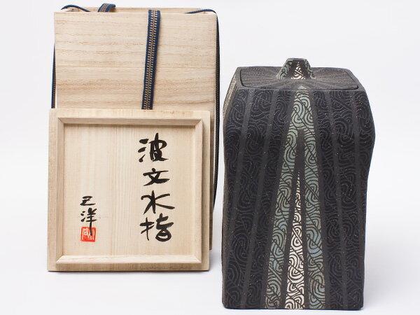 【送料無料】石川己洋 作 波紋水指 isikawa-01お茶のふじい・藤井茶舗
