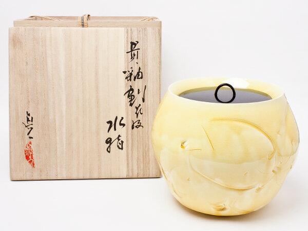 【送料無料】村田眞人 作 黄釉割花紋水指 murata-01お茶のふじい・藤井茶舗