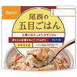 尾西食品 アルファ米 五目ご飯1食入りご飯 非常食 防災関連グッズ ご飯・おかず・カンパン ごはん系 アウトドアギア