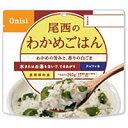 尾西食品 アルファ米 わかめご飯1食入りご飯 非常食 防災関連グッズ ご飯・おかず・カンパン ごはん系 アウトドアギア