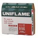 UNIFLAME(ユニフレーム) レギュラーガス(3本) 650028燃料 アウトドア ガス アウトドアギア