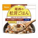 尾西食品 アルファ米 松茸ごはん 1食入りご飯 非常食 防災関連グッズ ご飯・おかず・カンパン ごはん系 アウトドアギア