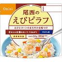 尾西食品 アルファ米 えびピラフ1食入ご飯 非常食 防災関連グッズ ご飯・おかず・カンパン ごはん系 アウトドアギア