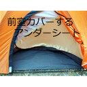 Ripen(ライペン アライテント) ONI DOME2(オニドーム2)用アンダーシートテントマット グランドシート テントアクセサリー グランドシート・テント...
