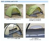 Ripen(ライペンアライテント)ドマドームライト2【smtb-MS】メーカー品番:0350600