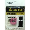 SOTO(ソト 新富士バーナー) マントル(ST-213・233・233CS用) ST-2101/60ランタン アウトドア アクセサリー アウトドアギア