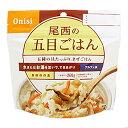 尾西食品 アルファ米 五目ご飯1食入りご飯 非常食 防災関連グッズ ご飯・おかず・カンパン ごはん系