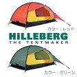 ショッピング登山 HILLEBERG(ヒルバーグ) ヒルバーグ テント ルーガン GN 12770137 [0389_12770137] アウトドアギア テント・タープ 登山用テント 登山2 スポーツ タープ 山岳テント 釣り 旅行用 品 キャンプ