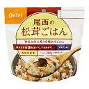 尾西食品 アルファ米 松茸ごはん 1食入り 1401SEご飯...
