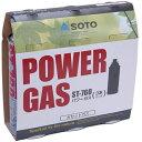 SOTO(ソト 新富士バーナー) SOTO POWER GAS ST-7601-32燃料 アウトドア アウトドア カセッ