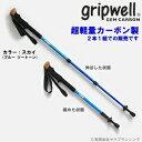 GRIPWELL(グリップ...