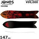 ショッピングピステ 特典あり【早期予約商品】21-22 JONES STORM CHASER 147cm ジョーンズ ストームチェイサー メンズ 日本正規品 パウダーボード カービング オフピステ 非圧雪 新雪 深雪 カービング スノーボード 板 板単体 2021-2022