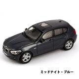 BMW 1シリーズ F201/43サイズ ミニカー ミニチュアカー