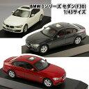 BMW 3シリーズ セダン(F30)1/43サイズ ミニカー ミニチュアカー