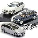 BMW 3シリーズ ツーリング(F31)1/43サイズ ミニカー ミニチュアカー