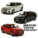 BMW X4 F26 メタリック1/43サイズ ミニカー ミニチュアカー