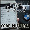 CODE PHANTOM(コード ファントム)
