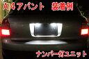 AUDIアウディ S4 B6 アバントLEDライセンスプレートライトユニット