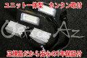 AUDIアウディ TT 8J 2009年〜LEDライセンスプレートライトユニット
